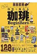 自宅で淹れる珈琲for Beginners / この一冊でペーパードリップのすべてが分かる、珈琲「道具」の本