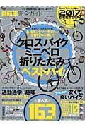 自転車完全ガイド