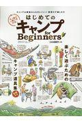 はじめてのキャンプfor Beginners / 賢いモノ選びと使い方の本。