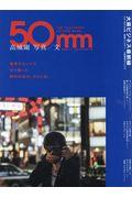 50mm / THE TAKASHIRO PICTURE NEWS
