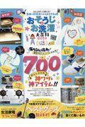 おそうじ&お洗濯大百科 2019 / 365日ずっと使える!奇跡の方程式&ベストアイテム!!