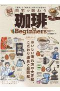 珈琲for Beginners 2019