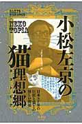 小松左京の猫理想郷 / 日本SF界の巨匠と猫との怪しい関係