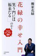 花緑の幸せ入門「笑う門には福来たる」のか? / スピリチュアル風味