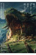 竜のグリオールに絵を描いた男