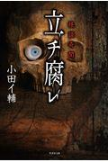 立チ腐レ / 怪談奇聞