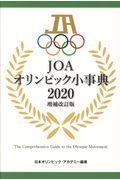 JOAオリンピック小事典 2020 増補改訂版