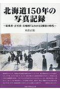 北海道150年の写真記録