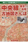中央線(東京〜高尾)古地図さんぽ