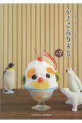 かきごおりすと Vol.7 / かき氷食べ歩きガイド決定版2019