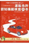 運転免許認知機能検査まるわかり本