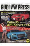 AUDI VW PRESS Vol.5(2019)