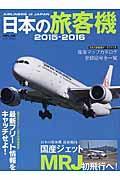 日本の旅客機 2015ー2016