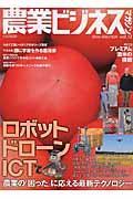 """農業ビジネスマガジン vol.12(2016 WINTER) / """"強い農業""""を実現するための情報誌"""