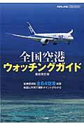 全国空港ウォッチングガイド 〔2016年〕最新改訂版 / 全84空港収録