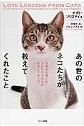 あの世のネコたちが教えてくれたこと / 天国から届いたスピリチュアルな愛のメッセージ