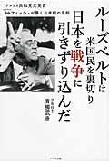 ルーズベルトは米国民を裏切り日本を戦争に引きずり込んだ / アメリカ共和党元党首H・フィッシュが暴く日米戦の真相