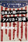 """アメリカ人が語る日本人の隠しておけないアメリカの""""崩壊"""""""