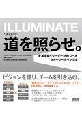 イルミネート:道を照らせ。 / 変革を導くリーダーが持つべきストーリーテリング法