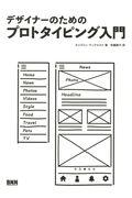 デザイナーのためのプロトタイピング入門
