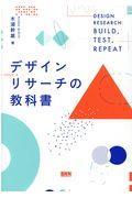 デザインリサーチの教科書