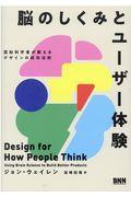 脳のしくみとユーザー体験 / 認知科学者が教えるデザインの成功法則