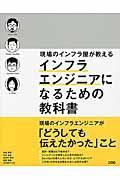 現場のインフラ屋が教えるインフラエンジニアになるための教科書 / 「インフラエンジニア」を、今とらえ直す