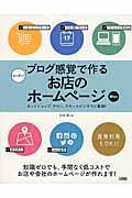 カンタン!ブログ感覚で作るお店のホームページ / Wix編