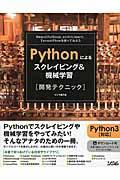 Pythonによるスクレイピング&機械学習開発テクニック / BeautifulSoup、scikitーlearn、TensorFlowを使ってみよう