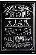 大人黒板 / おしゃれなチョークアートの描き方