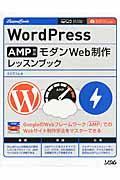 WordPress AMP対応モダンWeb制作レッスンブック / スマートフォン・タブレット対応