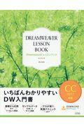 Dreamweaverレッスンブック CC2017対応 / いちばんわかりやすいDW入門書