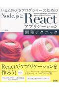 いまどきのJSプログラマーのためのNode.js+Reactアプリケーション開発テクニック / Electron、React Native、Flux、Expressと組み合わせて簡単にアプリ作成!