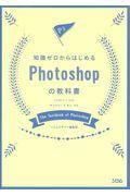 知識ゼロからはじめるPhotoshopの教科書 / CC2017/CS6対応