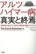"""アルツハイマー病真実と終焉 / """"認知症1150万人""""時代の革命的治療プログラム"""