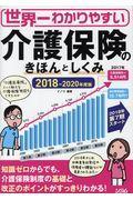 世界一わかりやすい介護保険のきほんとしくみ 2018ー2020年度版