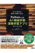 すぐに使える!業務で実践できる!PythonによるAI・機械学習・深層学習アプリのつくり方