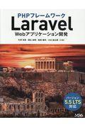 PHPフレームワークLaravel Webアプリケーション開発 / バージョン5.5 LTS対応