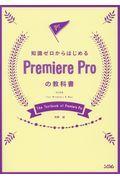 知識ゼロからはじめるPremiere Proの教科書 / CC対応 For Windows & Mac