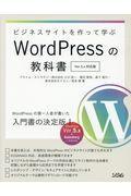 ビジネスサイトを作って学ぶWordPressの教科書 / Ver.5x対応版