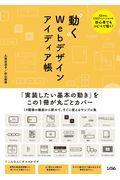 動くWebデザインアイディア帳 / jQuery、CSSアニメーションの初心者でもコピペで動く!