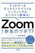 Zoom 1歩先のツボ77 / ウェビナー&オンラインイベントもミーティングもオンライン授業も!