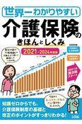 世界一わかりやすい介護保険のきほんとしくみ 2021ー2024年度版