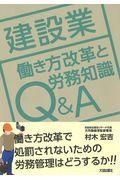 建設業働き方改革と労務知識Q&A