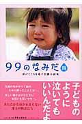 99のなみだ・雨 / 涙がこころを癒す短篇小説集