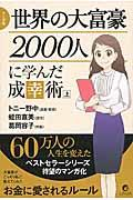 世界の大富豪2000人に学んだ成幸術 上 / 人生を変える本