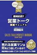 [臨機応変!!]営業トーク完璧マニュアル