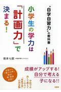 """小学生の学力は「計画力」で決まる! / """"自学自習力""""の教科書"""