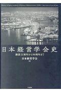 日本経営学会史