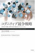 コグニティブ競争戦略